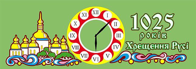 Проект дизайна цветочных часов к 1025-летию Крещения Руси