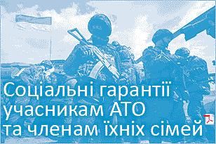 Соціальні гарантії учасникам антитерористичної операції та членам їх сімей