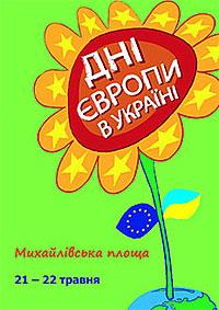 Дини Европы Киев